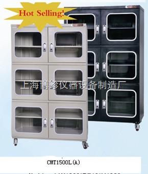 CMT1500L(A)电子防潮柜 电子除湿存储柜 工业防潮柜 氮气柜
