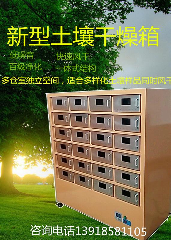 BZ-TR-24A土壤样品干燥箱土壤干燥箱