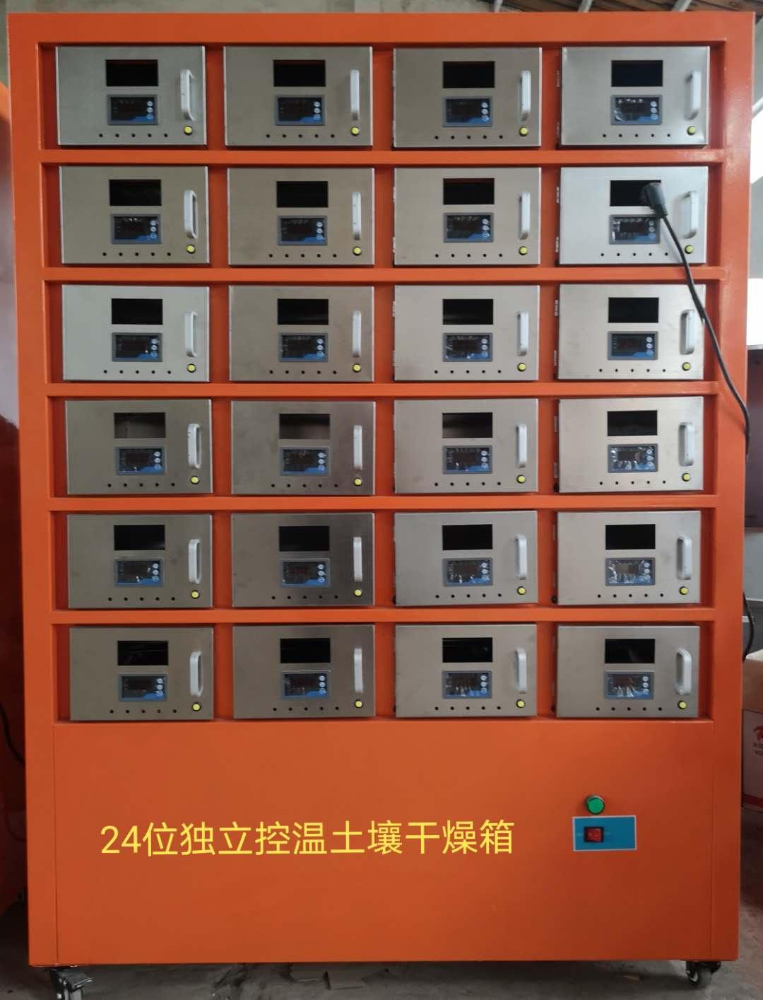 24位独立控温土壤干燥箱土壤样品风干机